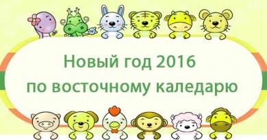 гороскоп на 2016 год по восточному календарю