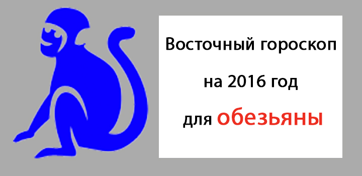 восточный гороскоп на 2016 год для обезьяны