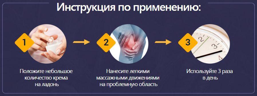 Крем Артропант - realnye-otzyvy.ru