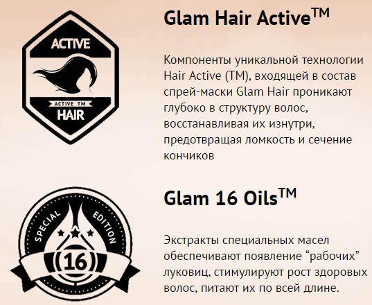 Kak-deijstvuet-glam-hair