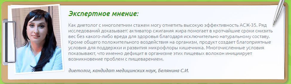 Mnenie-elsperta-dietologa