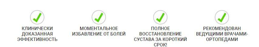 Preimushestva-krema-zdorov-dla-systavov