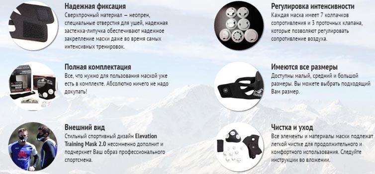 harakteristiki-elevation-training-mask