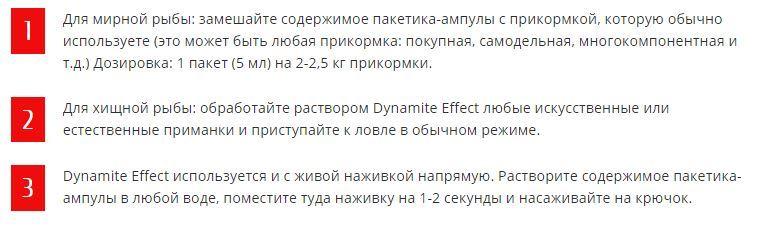 kak-primenat-dynamite-effect