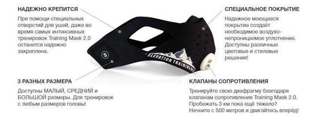 preimushestva-elevation-training-mask
