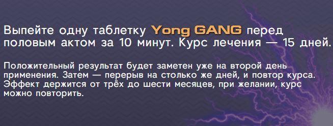 kak-primenat-yong-gang
