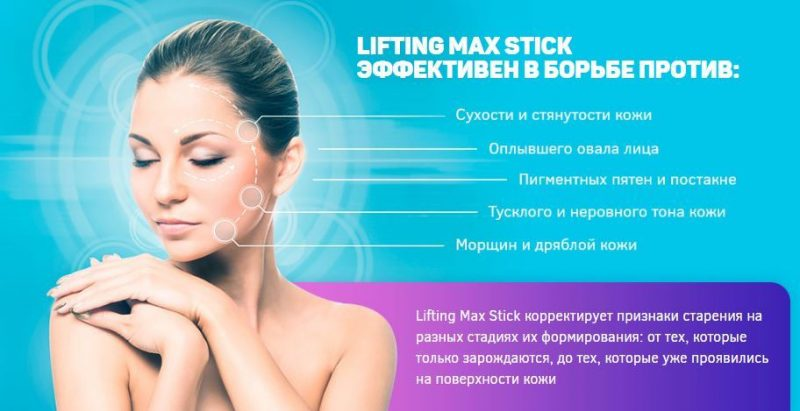 dla-chego-effectiven-lifting-max-stick