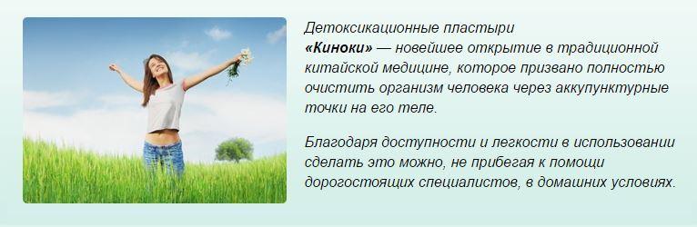 zametka-kinoki