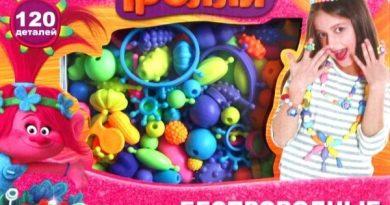 Конструктор украшений Тролли для девочек: прекрасный подарок для маленьких леди!