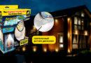 Светодиодный уличный светильник Atomic Angel от непрошеных гостей