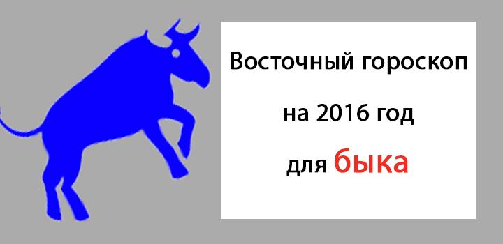 восточный гороскоп на 2016 год для быка