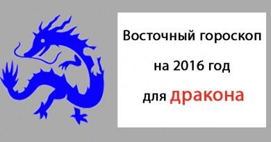восточный гороскоп на 2016 год для дракона