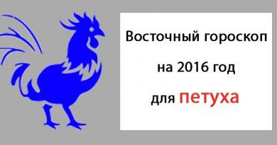 восточный гороскоп на 2016 год для петуха