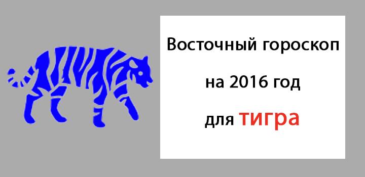 восточный гороскоп на 2016 год для тигра