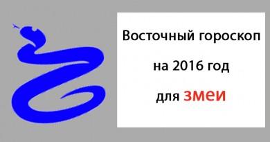 восточный гороскоп на 2016 год для змеи