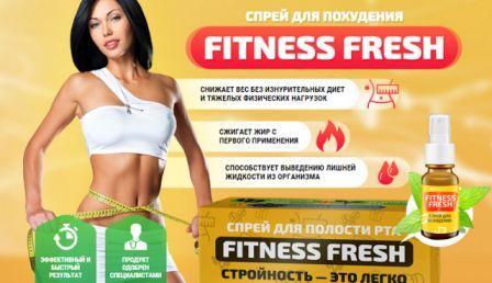Fitness Fresh-kak-deistvuet