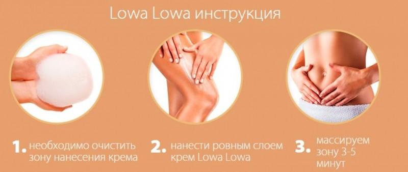 Kak-primenat-krem-lowa-lowa