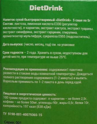Instrukcia-diet-drink
