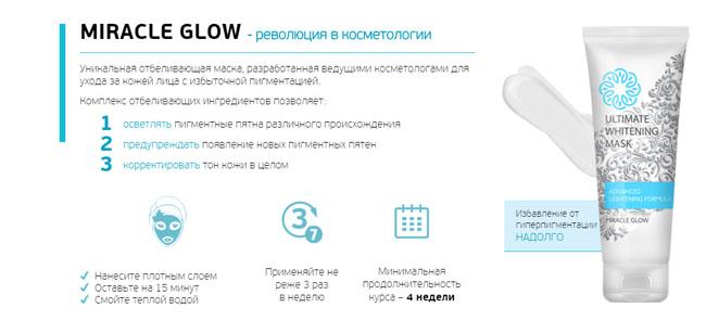 Kak-deijstvuet-Miracle-Glow