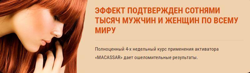 Effect-Macassar