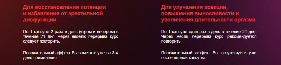 Kak-prinimat-kapli-dla-potencii-lovelas-forte