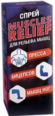 Kupit-Muscles-Relief