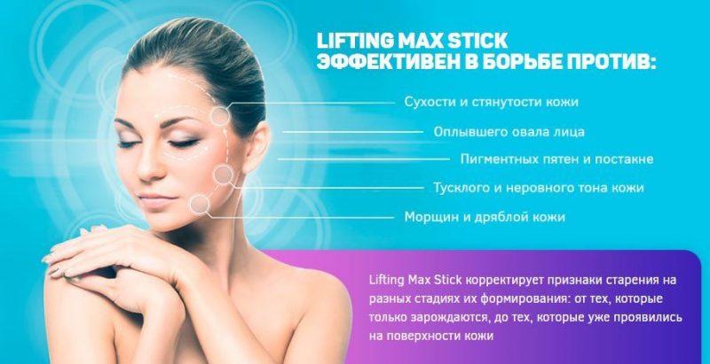 dla-chego-effectiven-lifting-max-stick
