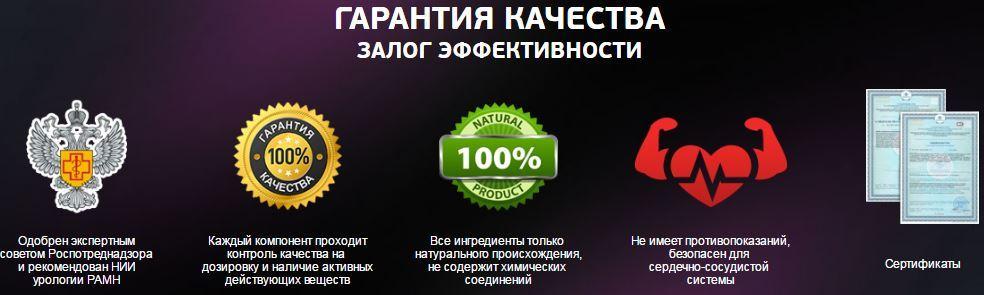 garantia-effectivnosti-biomanix