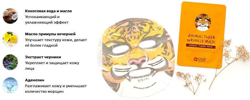 sostav-animal-mask2