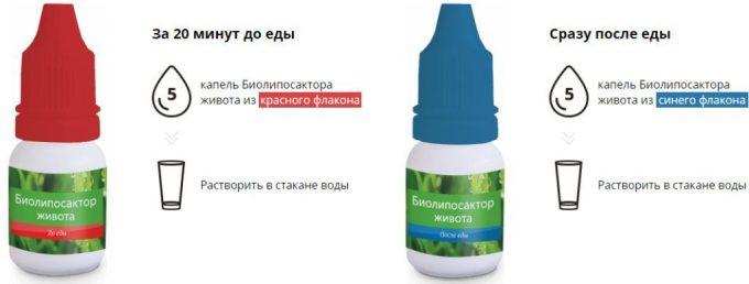 kak-prinimat-biolipoksator