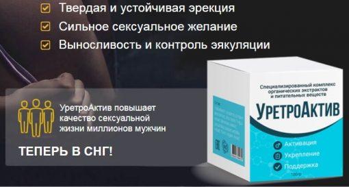 Препарат Уретроактив для потенции